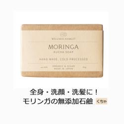 トロピコモリンガ石鹸(くちゃ)