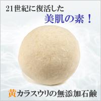 山澤清の黄カラスウリ石鹸 (大人用)