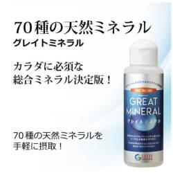 バランスミネラル78 (100ml)