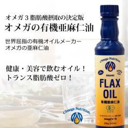 有機 亜麻仁油(アマニ油/237ml)