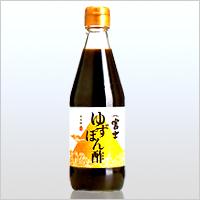 富士ゆずポン酢360ml