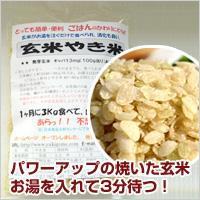 玄米焼き米