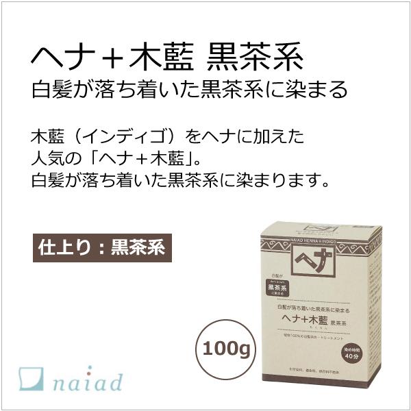 【ナチュラルで安心な髪染に】ヘナ+木藍(黒茶系/100g) [商品番号:bi2273]