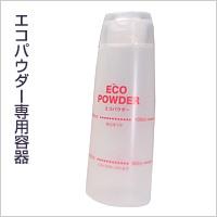 ◆廃盤商品◆ エコパウダー専用容器 [商品番号:bi2575]