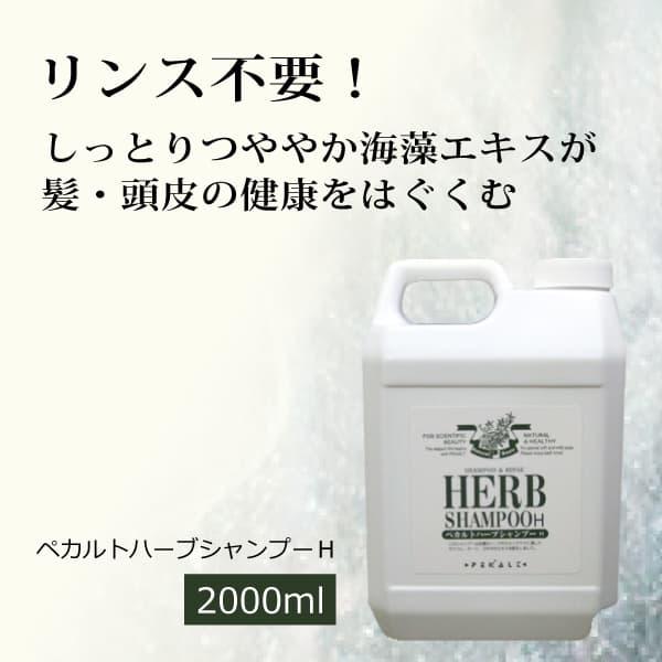 【お得な大容量詰替用】ぺカルトハーブシャンプーH(2000ml) [商品番号:bi2587]