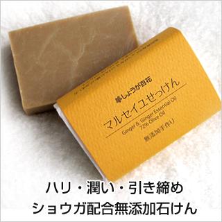 ◆廃盤商品◆ 【ショウガ石鹸】 しょうが百花マルセイユせっけん90g [商品番号:bi2668]