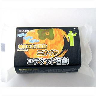 【桶谷石鹸/臭いケアでスッキリ清潔!】柿渋(カキタンニン配合)ニオイヤ エチケット石鹸120g [商品番号:bi2732]