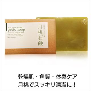 【カラダ清潔・トラブル・スッキリに】大東月桃石鹸80g [商品番号:bi2740]