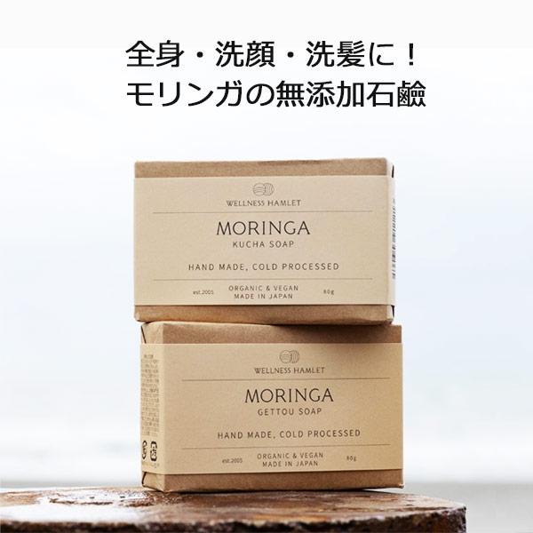 トロピコモリンガ石鹸月桃
