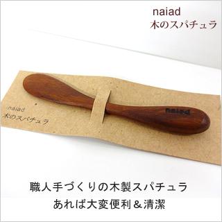 【固めの美容クリームを便利・清潔に使える】木のスパチュラ [商品番号:bi2811]