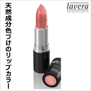 ◆廃盤商品◆ 【6色から選べます/天然成分のみで色づけした口紅】ラヴェーラ リップスティック4.5g[商品番号:bi2837]