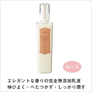 【エレガントな香りの完全無添加保湿乳液】ボンヌプランツボディミルク(ローズ)200ml [商品番号:bi2861]