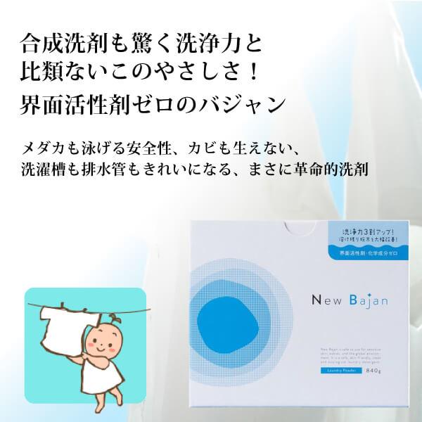 【大人気! 界面活性剤ゼロの洗濯洗剤】バジャン1.2Kg [商品番号:ka1039]
