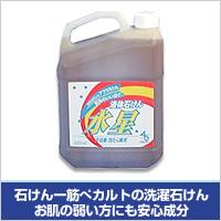 ◆廃盤商品◆ 高濃度ぺカルトの「液体洗濯石けん「水星」2000ml」 [商品番号:ka1099]