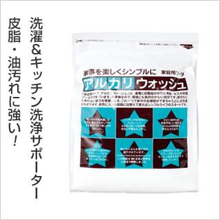 【お得な大容量】アルカリウォッシュ(セスキ炭酸ソーダ)3kg [商品番号:ka1163]