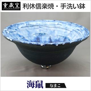 【直送送料無料】重蔵窯・利休信楽 手洗い鉢「海鼠(なまこ)」016-33[商品番号:ka1178]