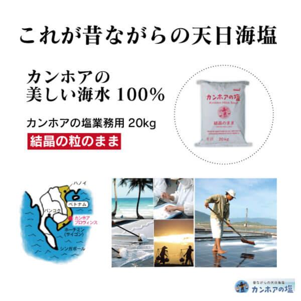 カンホアの塩(結晶の粒のまま :業務用20kg袋入り)