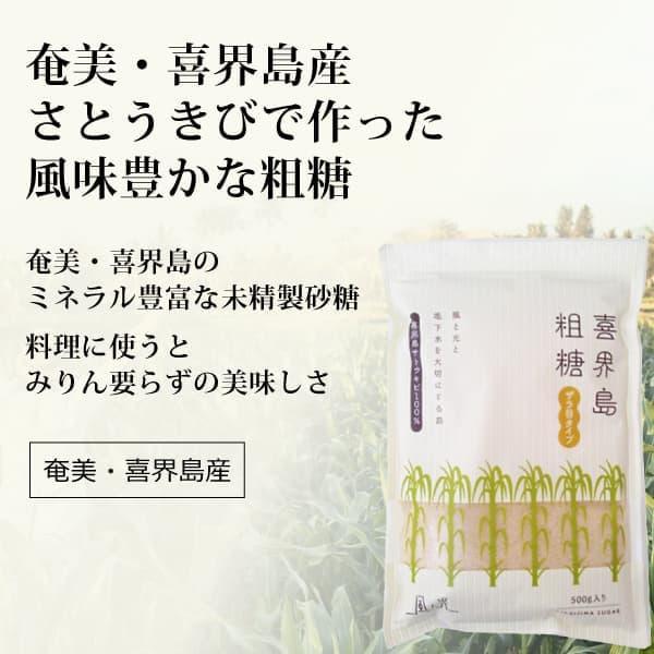 【みりん要らずの美味しさ】奄美・喜界島産さとうきび粗糖500g [商品番号:ke3158]