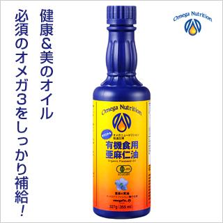 【健康と美肌のために飲むオメガ3オイル】有機 亜麻仁油355ml [商品番号:ke3179]