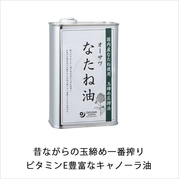 【昔ながら・平出油屋の一番搾り】オーサワ なたね油(菜種油/缶)930g [商品番号:ke3183]