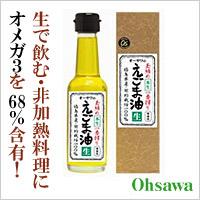 【オメガ3を68%含有】オーサワ えごま油(生)140g [商品番号:ke3185]