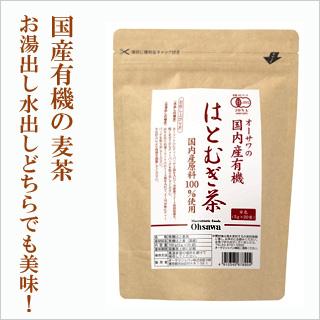 オーサワの国内産有機はとむぎ茶 (煮出し/冷水用)20パック入り  [商品番号:ke3207]