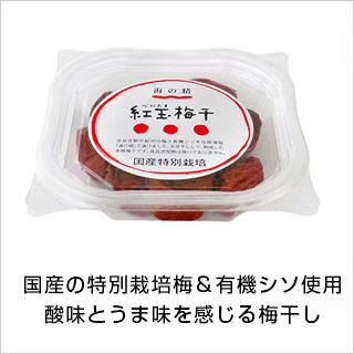 【国産有機梅・シソ使用】有機紅玉梅干120g [商品番号:ke3217]
