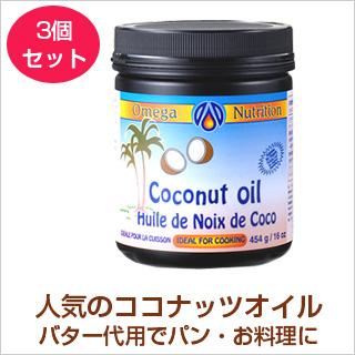 【大人気のココナッツオイルお得な3個セット】ココナッツオイル(食用)3個セット [商品番号:ke3223]
