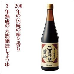 【200年蔵に棲みつく天然菌を活かした「古式製法」の天然醸造3年】オーサワの二百年蔵醤油720ml [商品番号:ke3235]