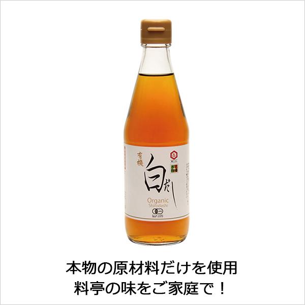 【白だしの元祖&料亭の味が簡単に!】有機白だし360ml  [商品番号:ke3236]