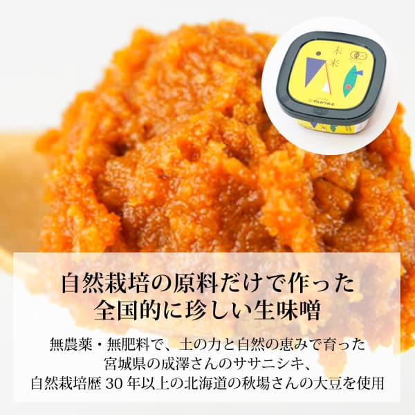 【マルカワみそ/天然麹菌使用】自然栽培味噌 未来400g [商品番号:ke3239]