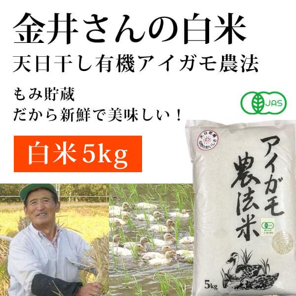 【白米5kg/産地直送・単品送料込/昔ながらのはさかけ天日干し&籾(もみ)貯蔵/ご注文後に精米するので新鮮!】金井さんの天日干し有機アイガモ農法米(白米)5kg [商品番号:ke3242]