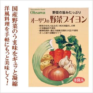 【あらゆる洋風料理におススメ】オーサワの野菜ブイヨン(5g×8包) [商品番号:ke3246 ]
