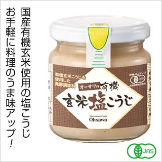 【万能調味料】オーサワの有機玄米塩こうじ200g [商品番号:ke3268]