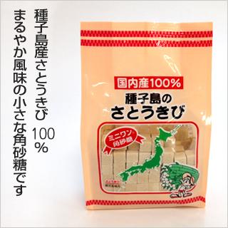 ◆廃盤商品◆ 【種子島産】種子島砂糖きび角砂糖300g [商品番号:ke3278]