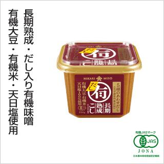 【ダシ取りしなくても美味しい有機みそ】マル有だし入り有機味噌750g [商品番号:ke3281]