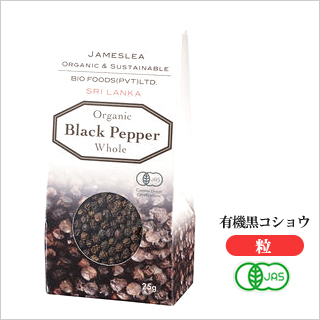 【ピリッとした辛み&爽やかな香り】有機黒コショウ(粒)25g [商品番号:ke3285]