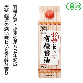 【天然醸造2夏熟成】杉桶仕込み有機醤油550ml(紙パック) [商品番号:ke3288]