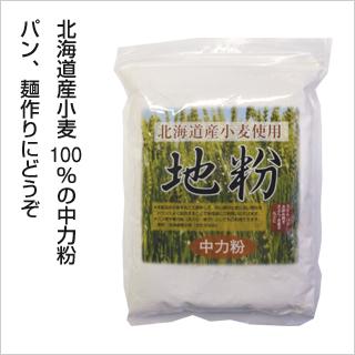 【中力粉】北海道産小麦使用地粉(中力粉)1kg [商品番号:ke3310]