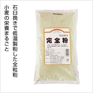 【準強力粉】石臼挽き完全粉(全粒粉)500g [商品番号:ke3313]