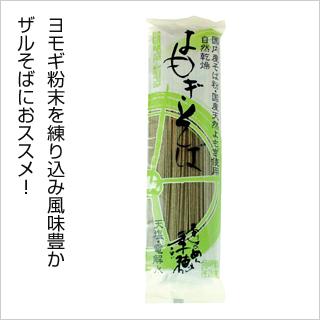 【北海道そば粉にヨモギ粉末を練り込んで風味豊か/ザル蕎麦におススメ!】よもぎそば240g [商品番号:ke3319]