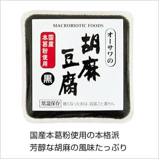 【胡麻と本葛粉のみ使用】オーサワの胡麻豆腐(黒)100g [商品番号:ke3346]