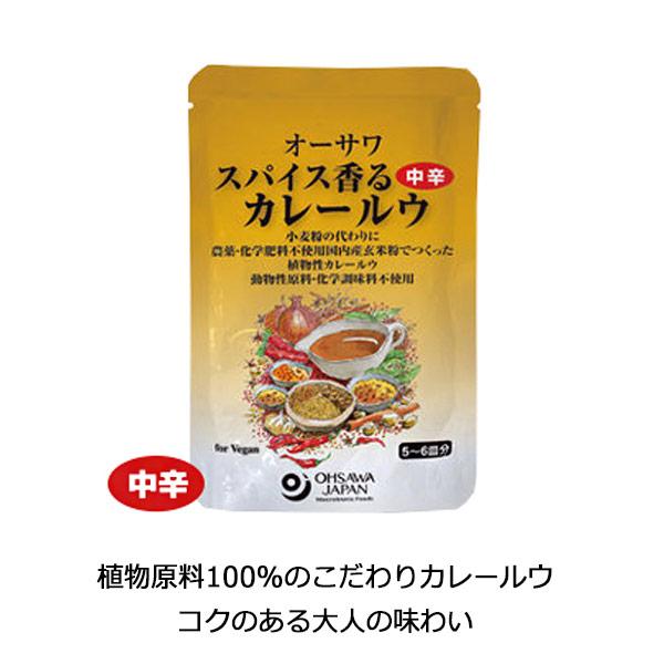 【植物素材100%の粉タイプ】オーサワのスパイス香るカレールウ(中辛)120g [商品番号:ke3361]