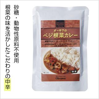 【根菜を活かした和風カレー】オーサワのベジ根菜カレー200g [商品番号:ke3367]