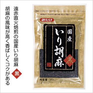 【茨城県産黒胡麻100%】国産いり胡麻(黒)35g [商品番号:ke3491]