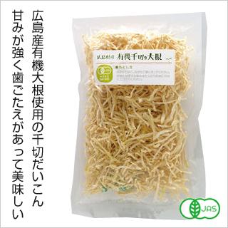 【熱湯で5分戻して煮物やサラダに】広島県産有機千切だいこん50g [商品番号:ke3492]
