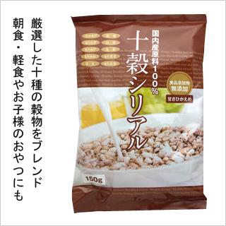 【朝食・軽食・お子様のおやつに】十穀シリアル150g [商品番号:ke3517]