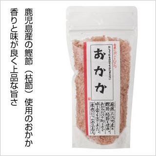 【鹿児島産の鰹節(枯節)使用】おかか20g [商品番号:ke3521]