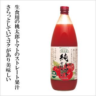 【さらっとしてコクがありフルーティ】トマトジュース 純トマト(食塩無添加)1000ml [商品番号:ke3531]