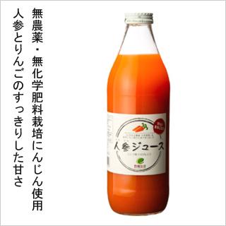 有機生活の人参ジュース(りんご果汁入り)1000ml [商品番号:ke3532]